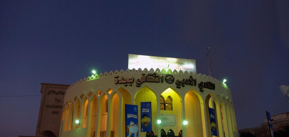 La Meca del cine